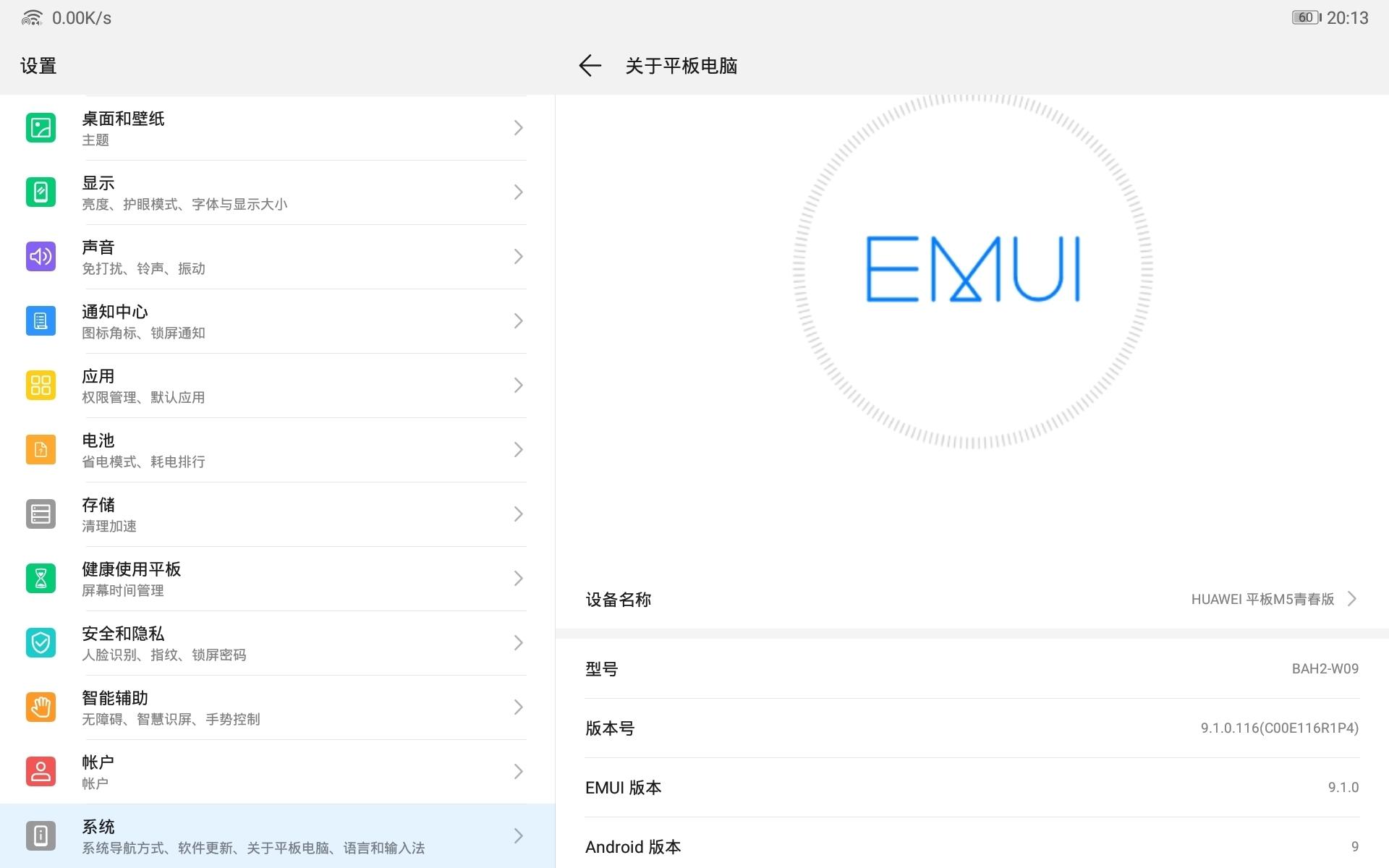 Screenshot_20190824_201340_com.android.settings.jpg