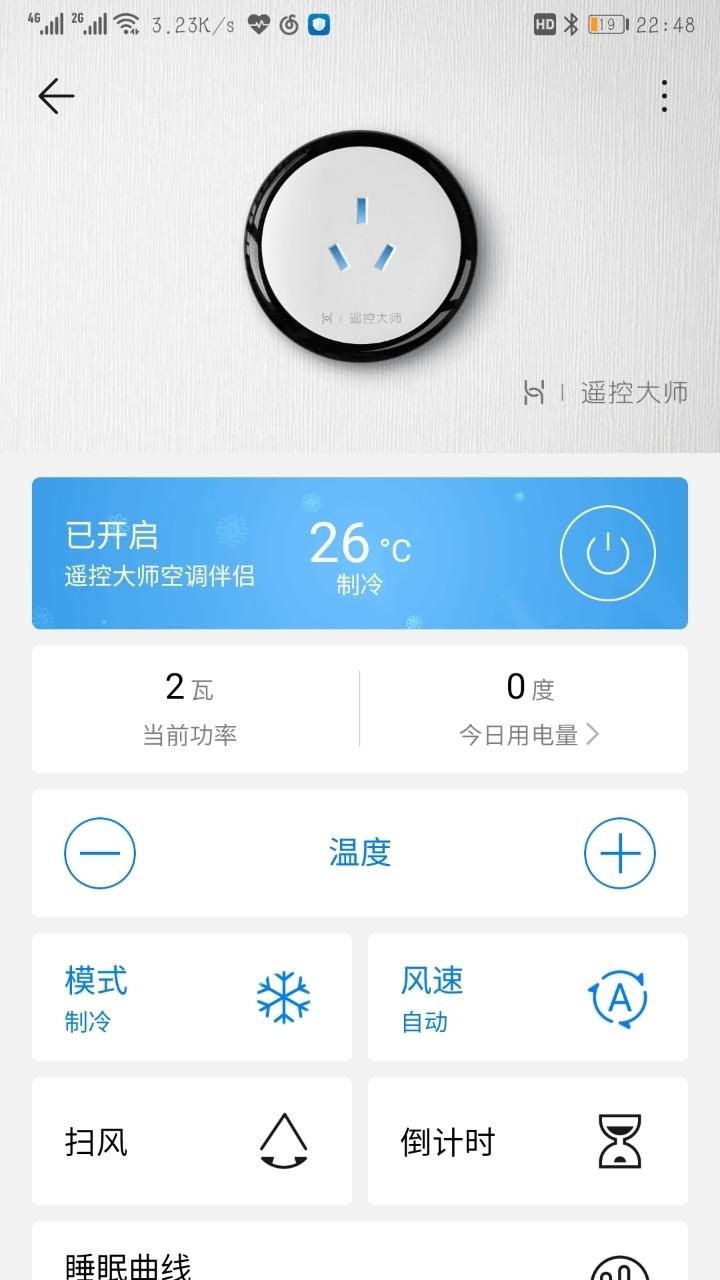 Screenshot_20190824_224822_com.huawei.smarthome.jpg
