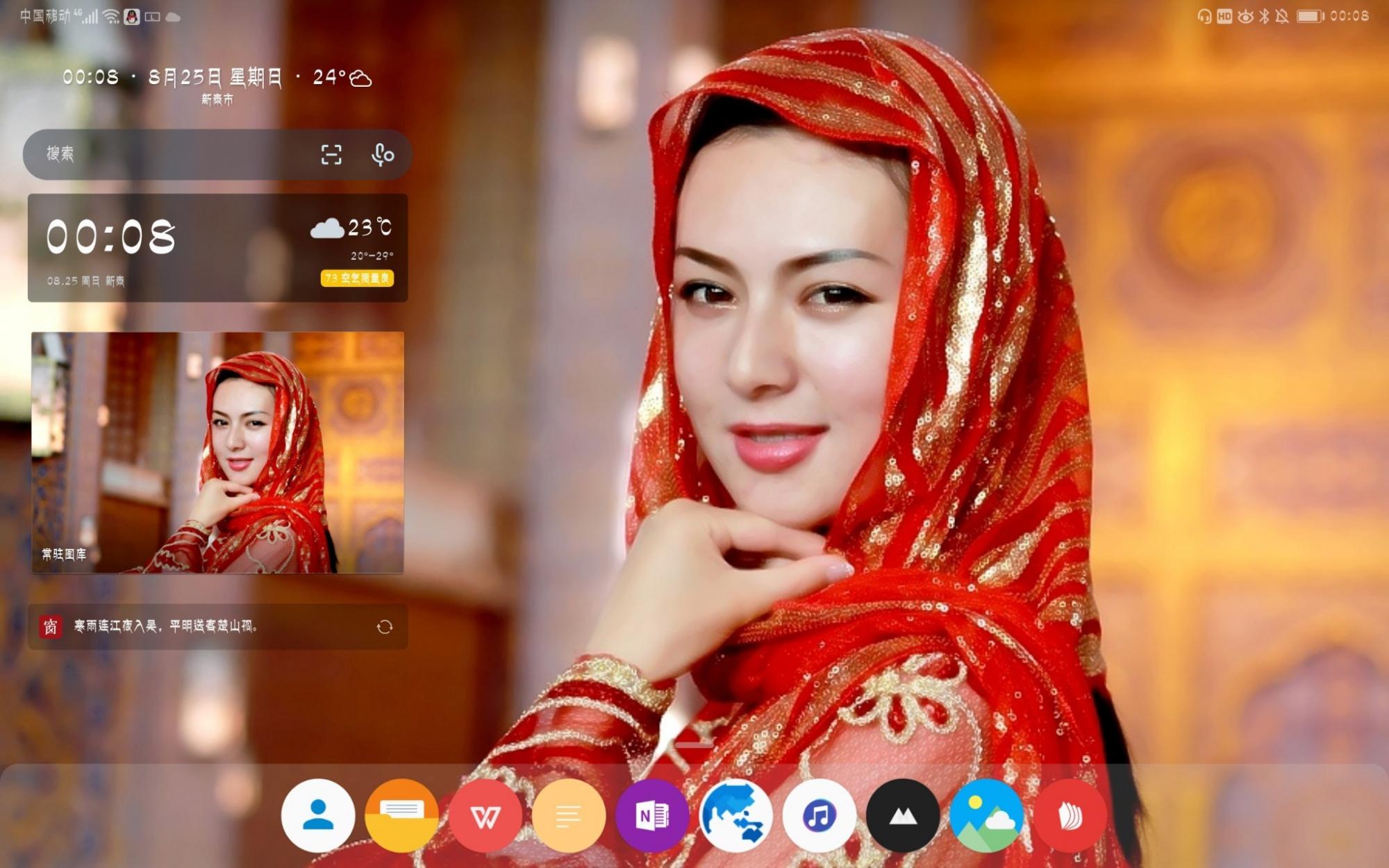 Screenshot_20190825_000836_com.microsoft.launcher.jpg