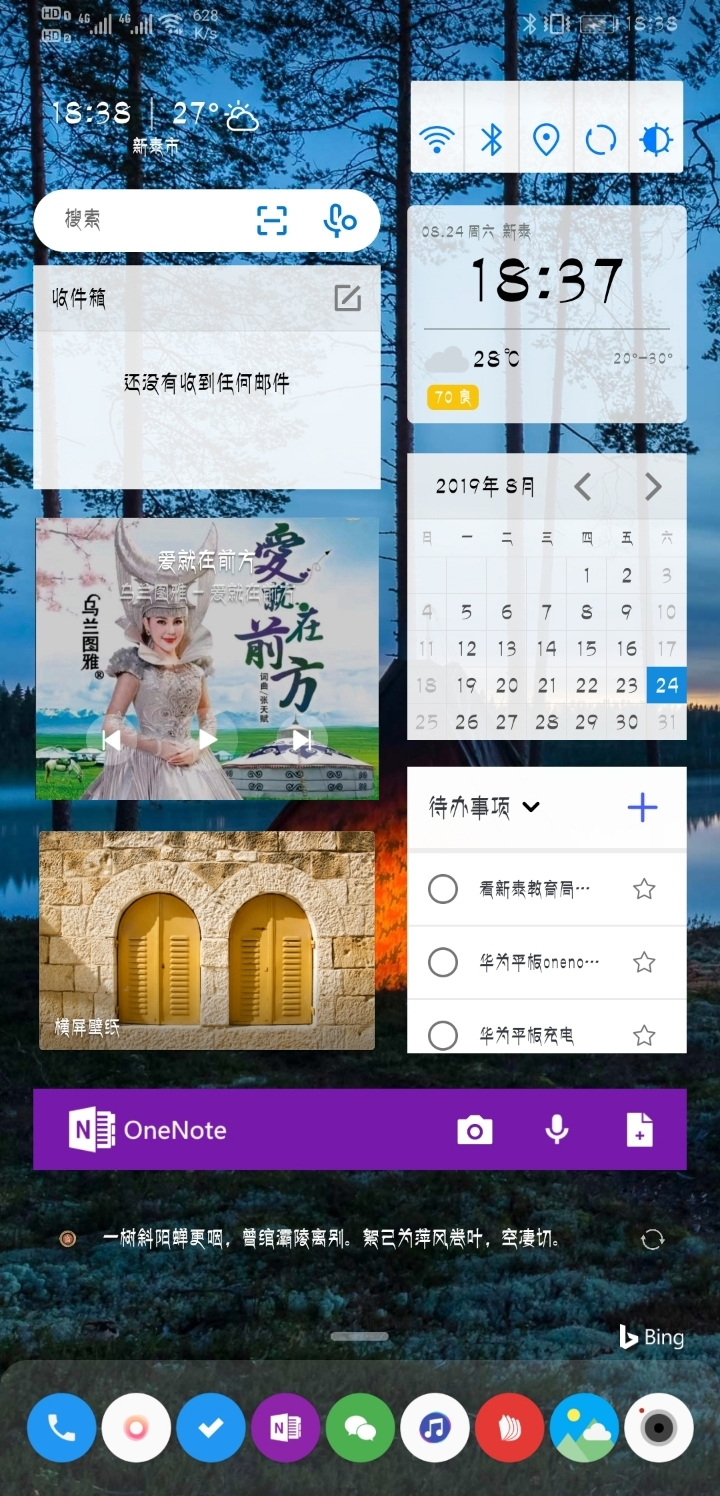 Screenshot_20190824_183849_com.microsoft.launcher.jpg