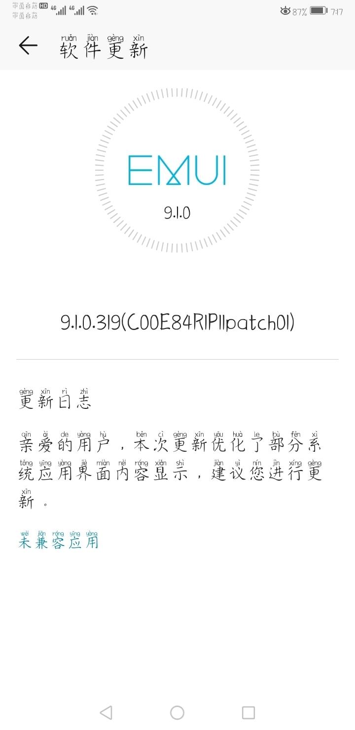 Screenshot_20190825_071724_com.huawei.android.hwouc.jpg