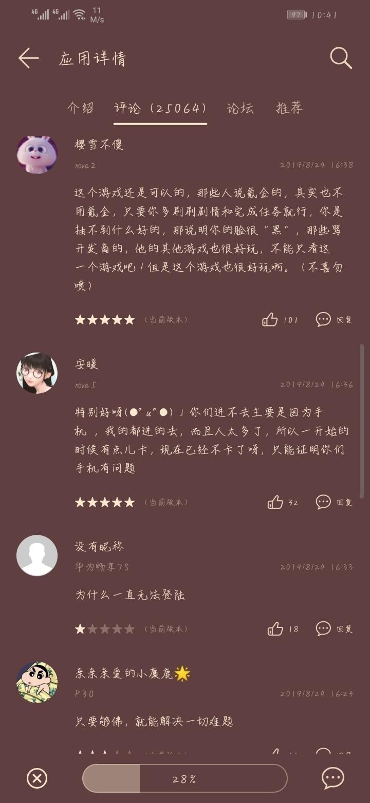 Screenshot_20190825_104133_com.huawei.appmarket.jpg