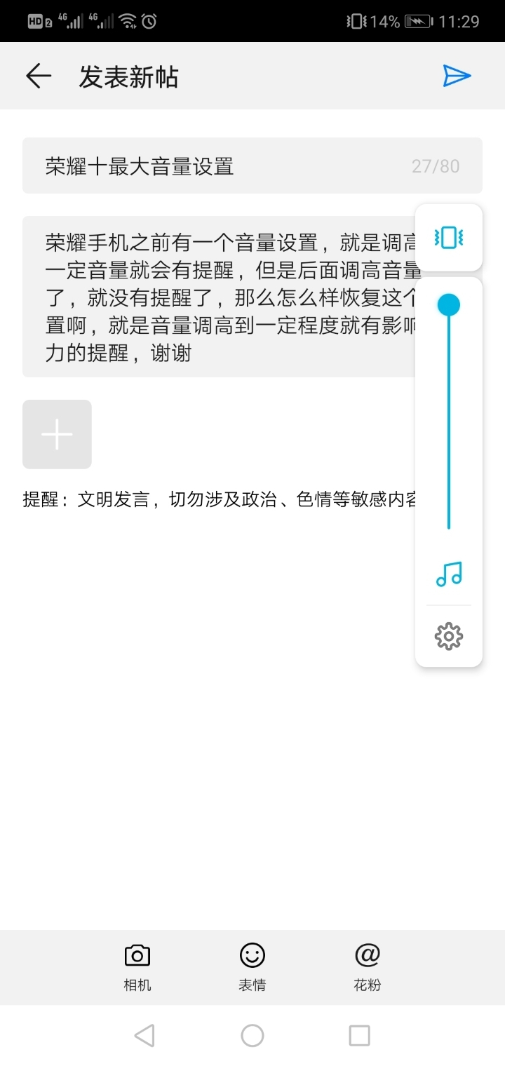 Screenshot_20190825_112941_com.huawei.fans.jpg
