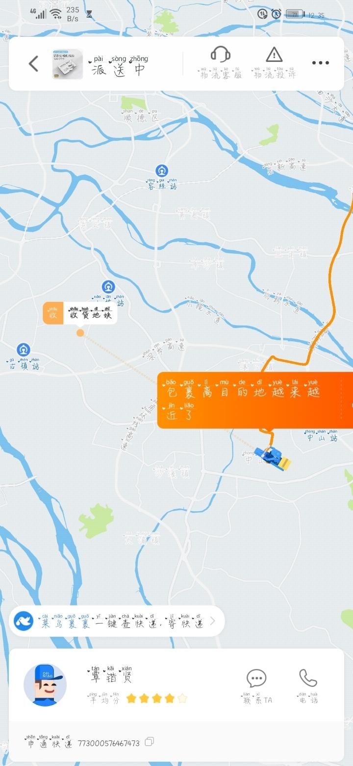 Screenshot_20190825_123504_com.taobao.taobao.jpg