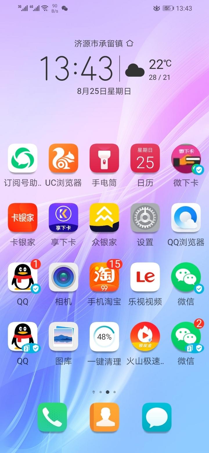 Screenshot_20190825_134320_com.huawei.android.launcher.jpg