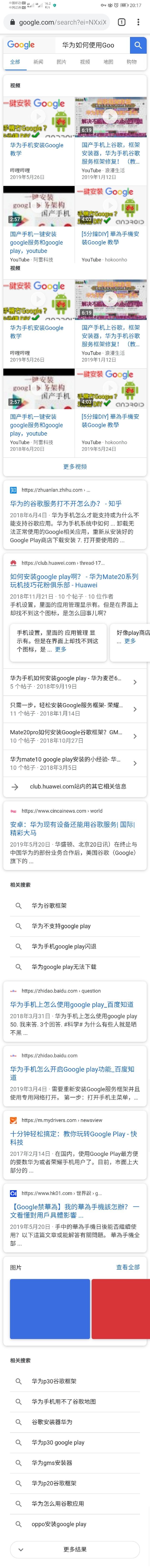 Screenshot_20190825_201744_com.android.chrome.jpg