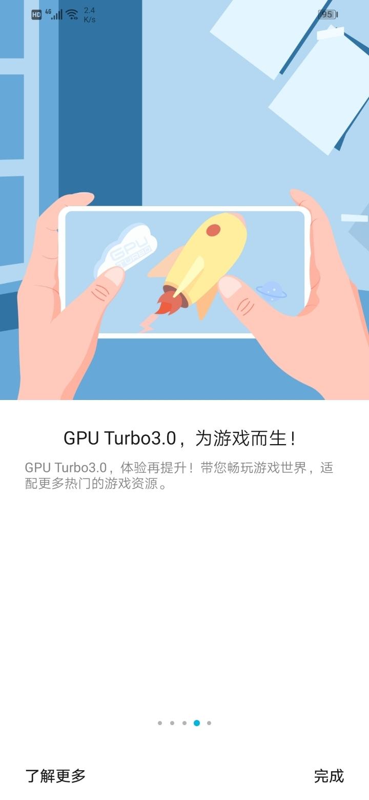 Screenshot_20190815_201133_com.huawei.android.hwupgradeguide.jpg