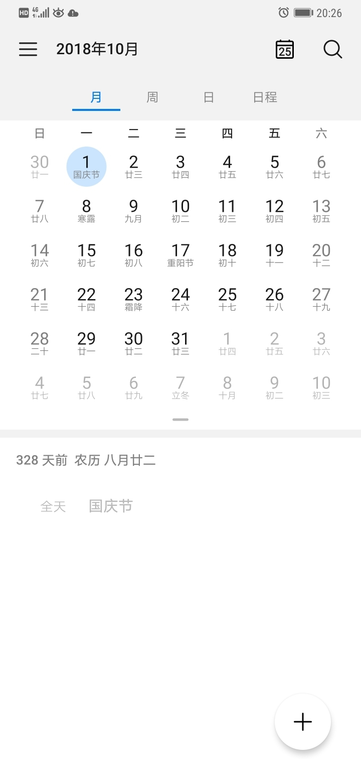 Screenshot_20190825_202629_com.android.calendar.jpg