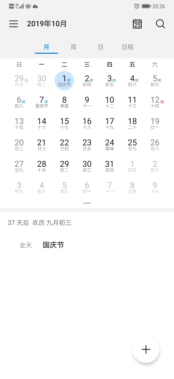 Screenshot_20190825_202617_com.android.calendar.jpg
