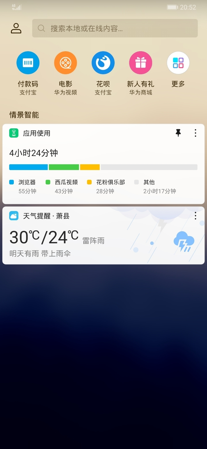 Screenshot_20190825_205241_com.huawei.android.launcher.jpg