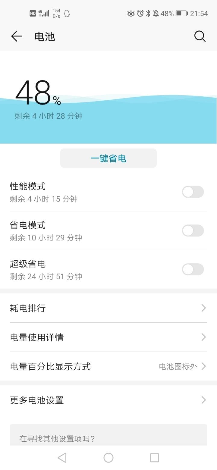 Screenshot_20190821_215426_com.huawei.systemmanager.jpg
