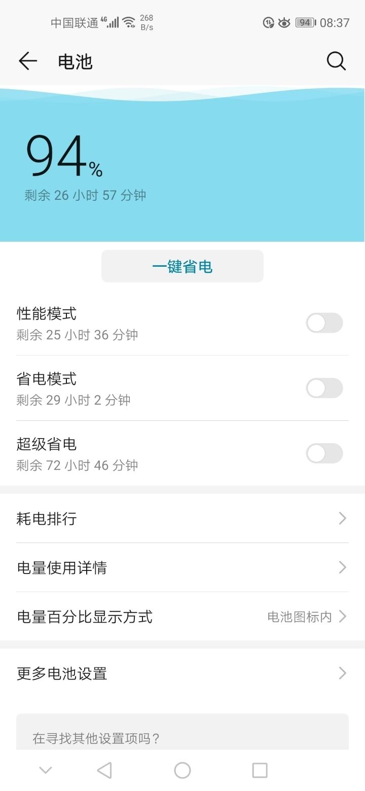 Screenshot_20190824_083730_com.huawei.systemmanager.jpg