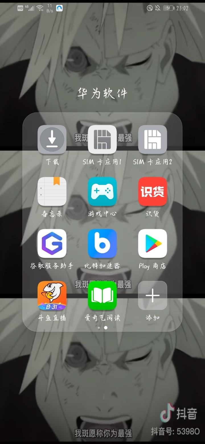 Screenshot_20190823_230236_com.huawei.android.launcher.jpg
