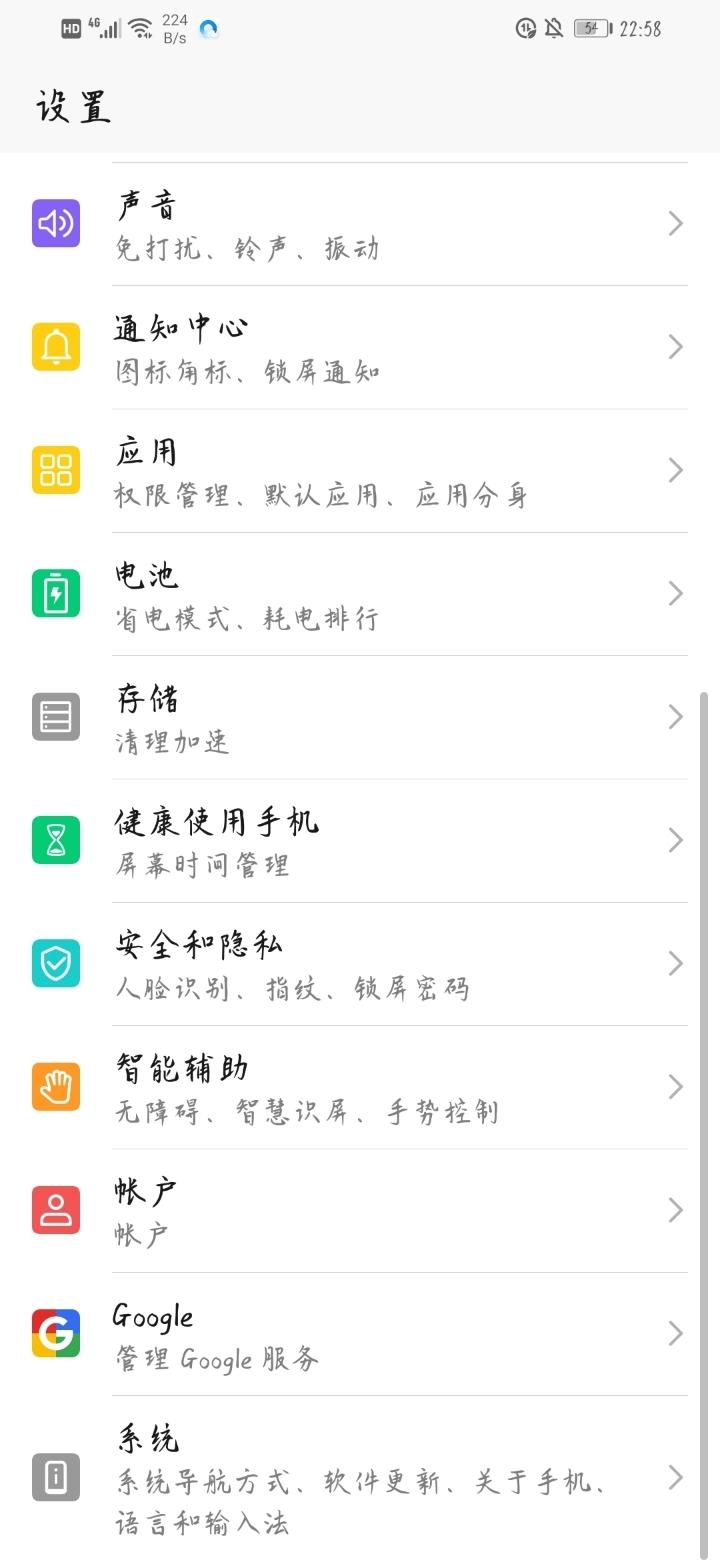Screenshot_20190823_225848_com.android.settings.jpg