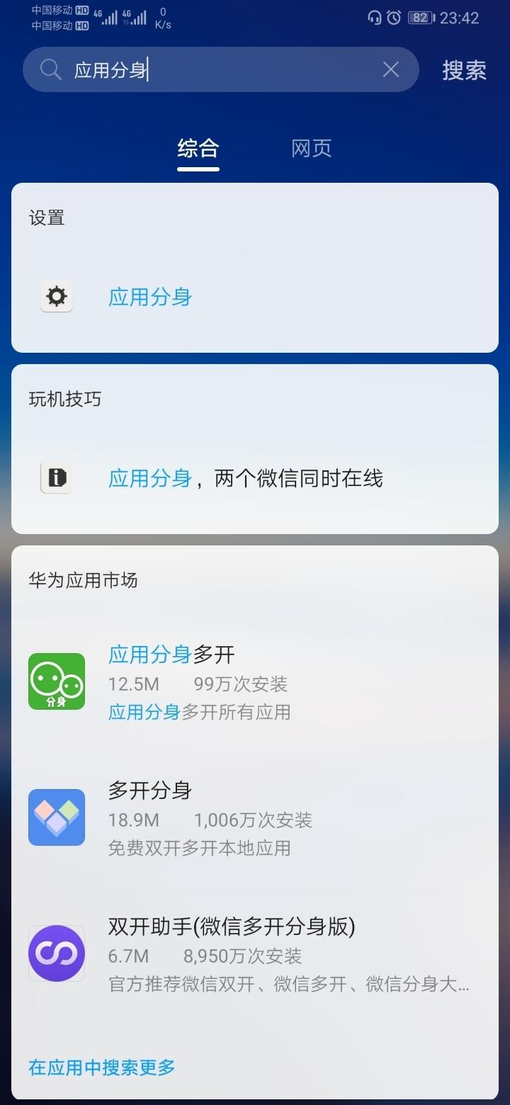 Screenshot_20190825_234201_com.huawei.android.launcher.jpg