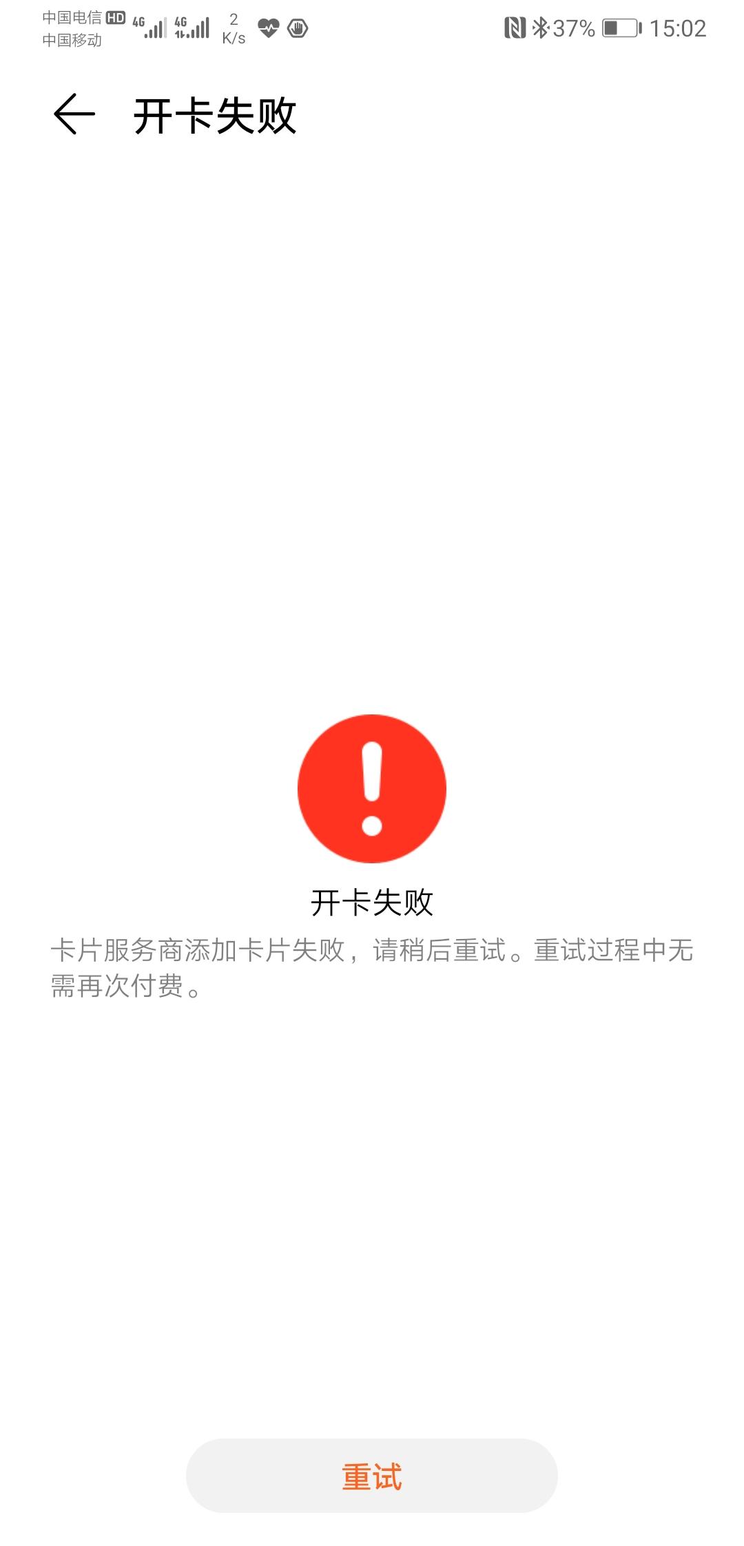 Screenshot_20190826_150251_com.huawei.health.jpg