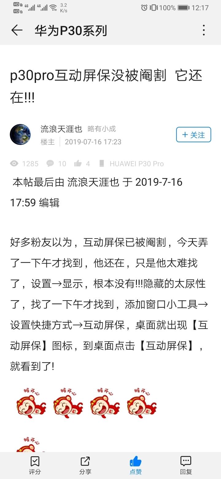 Screenshot_20190827_001705_com.huawei.fans.jpg