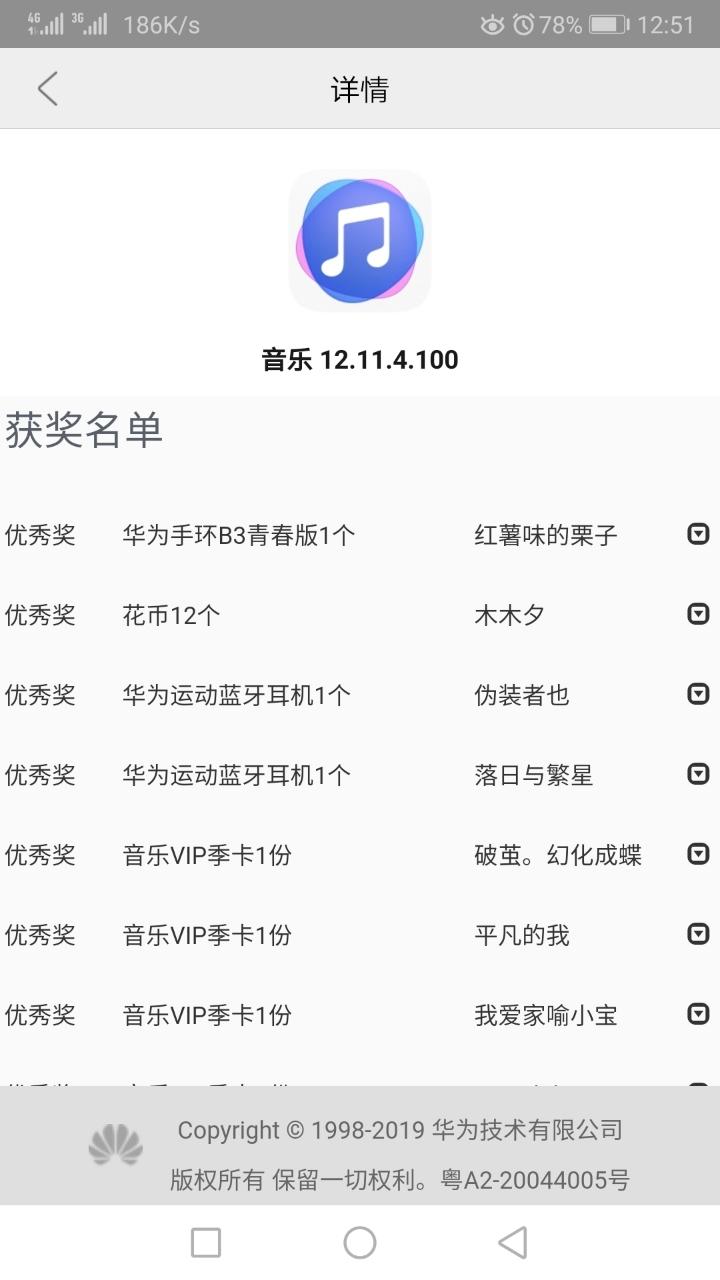 Screenshot_20190827_125120_com.huawei.deveco.crowdtest.jpg