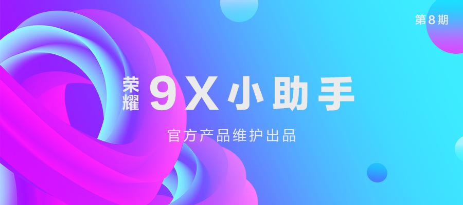 荣耀9X小助手帖子-1.jpg