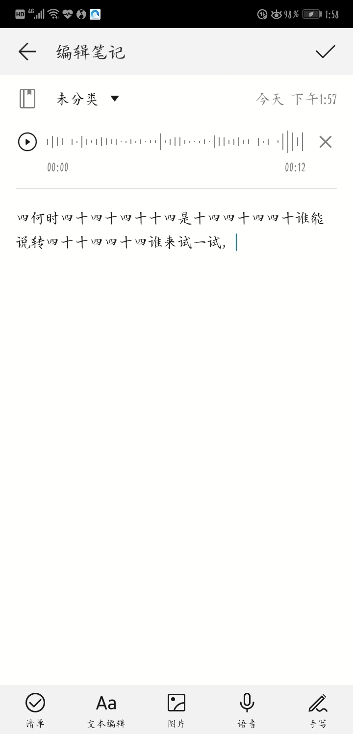 Screenshot_20190826_135826_com.example.android.notepad.jpg