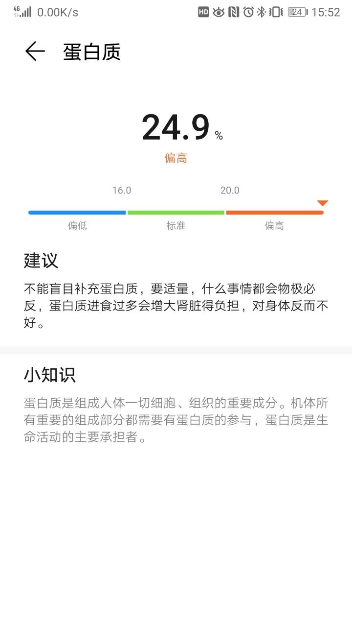 Screenshot_20190828_155207_com.huawei.health.jpg