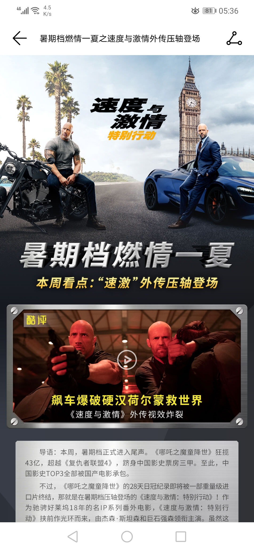 Screenshot_20190824_053632_com.huawei.himovie.jpg