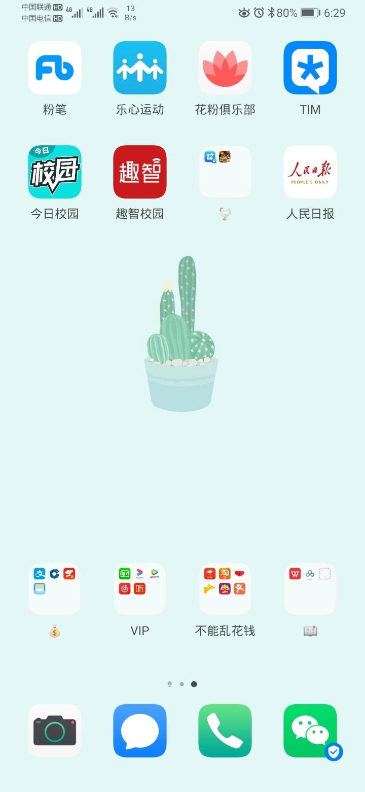 Screenshot_20190830_062942_com.huawei.android.launcher.jpg