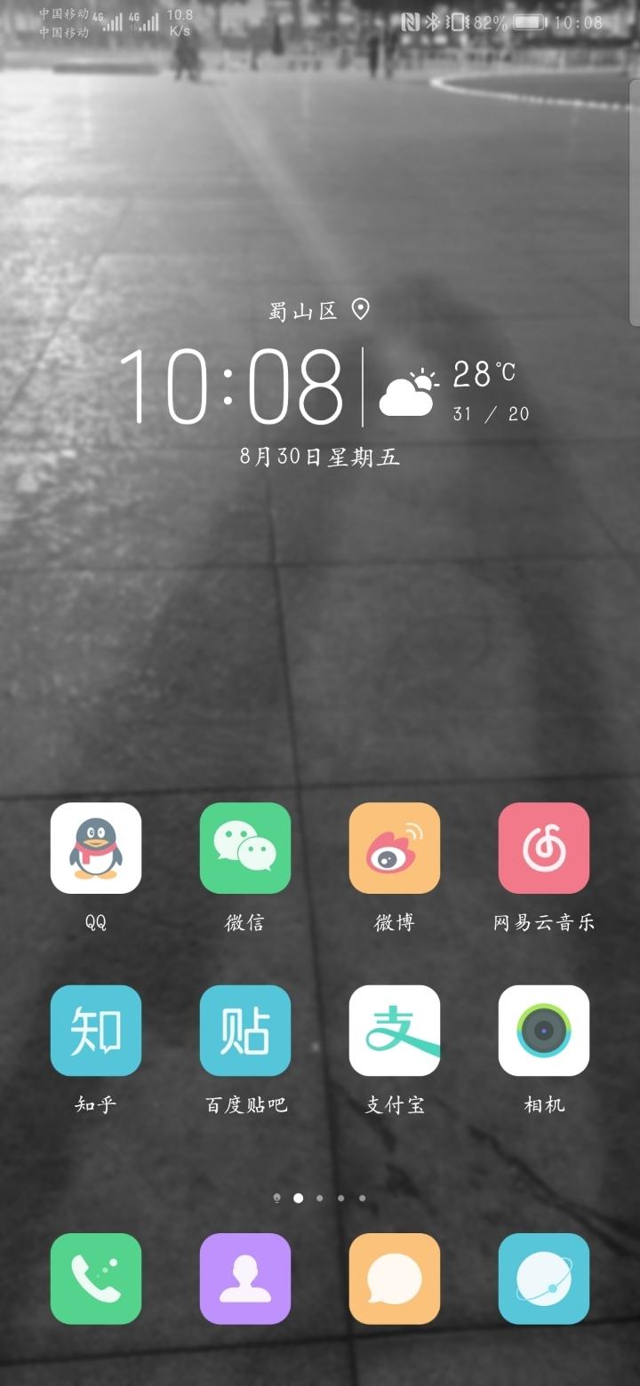 Screenshot_20190830_100834_com.huawei.android.launcher.jpg