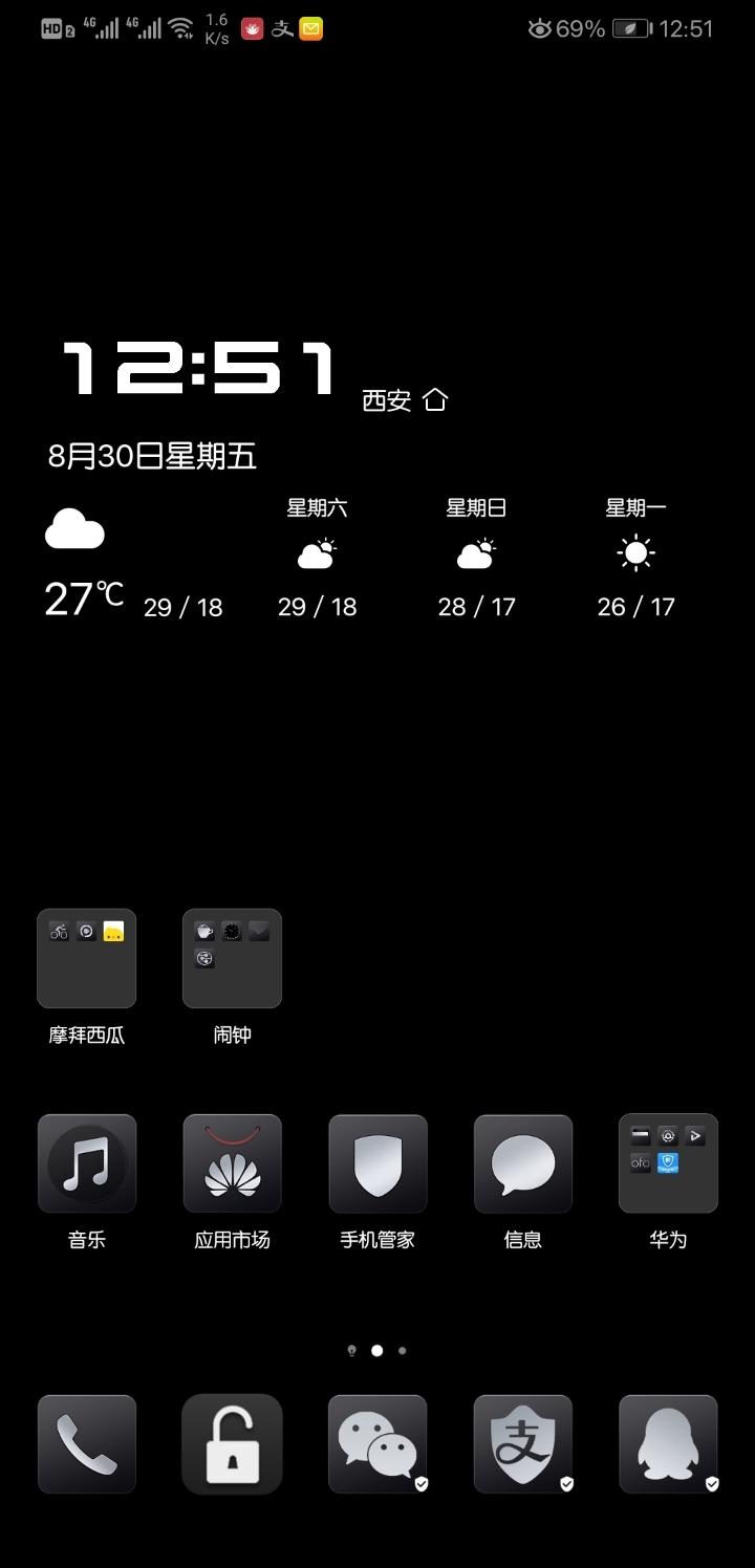 Screenshot_20190830_125119_com.huawei.android.launcher.jpg