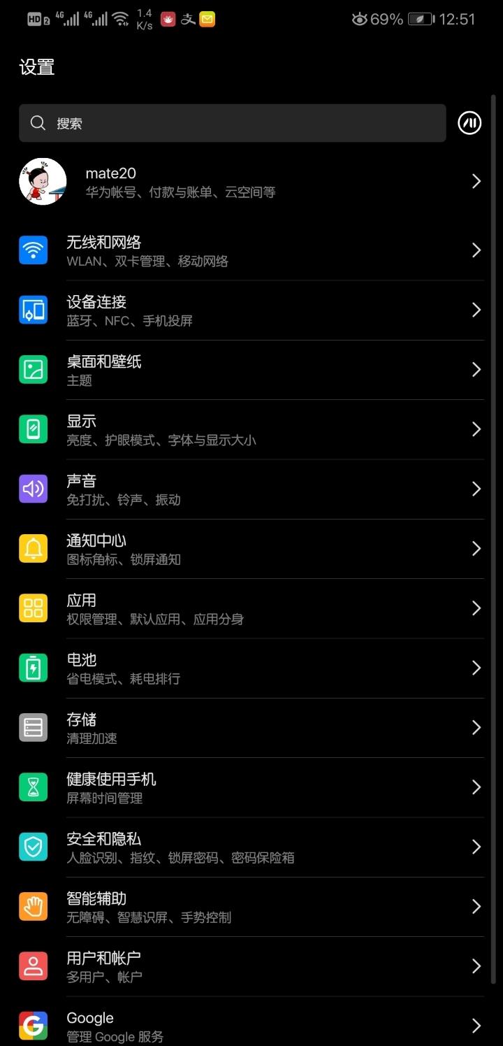 Screenshot_20190830_125126_com.android.settings.jpg