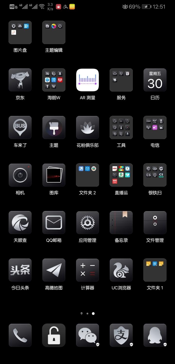 Screenshot_20190830_125122_com.huawei.android.launcher.jpg
