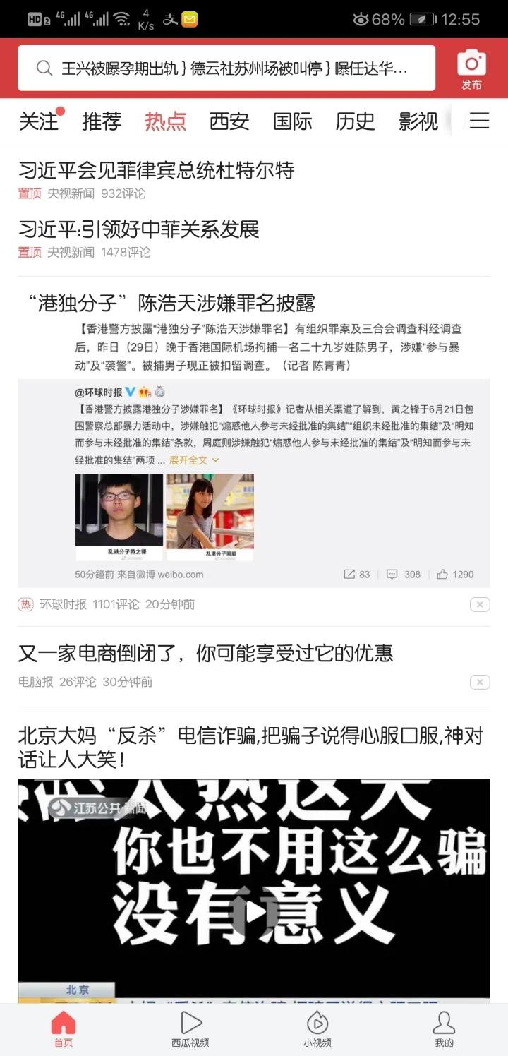 Screenshot_20190830_125510_com.ss.android.article.news.jpg