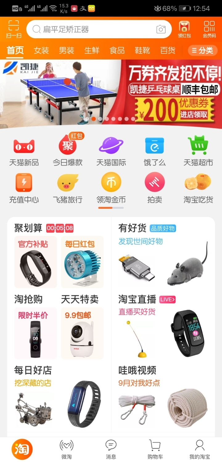 Screenshot_20190830_125451_com.taobao.taobao.jpg