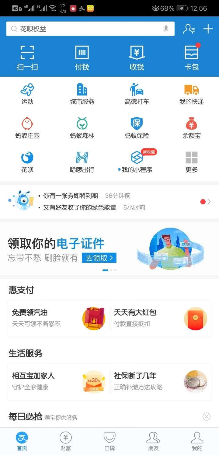 Screenshot_20190830_125604_com.eg.android.AlipayGphone.jpg
