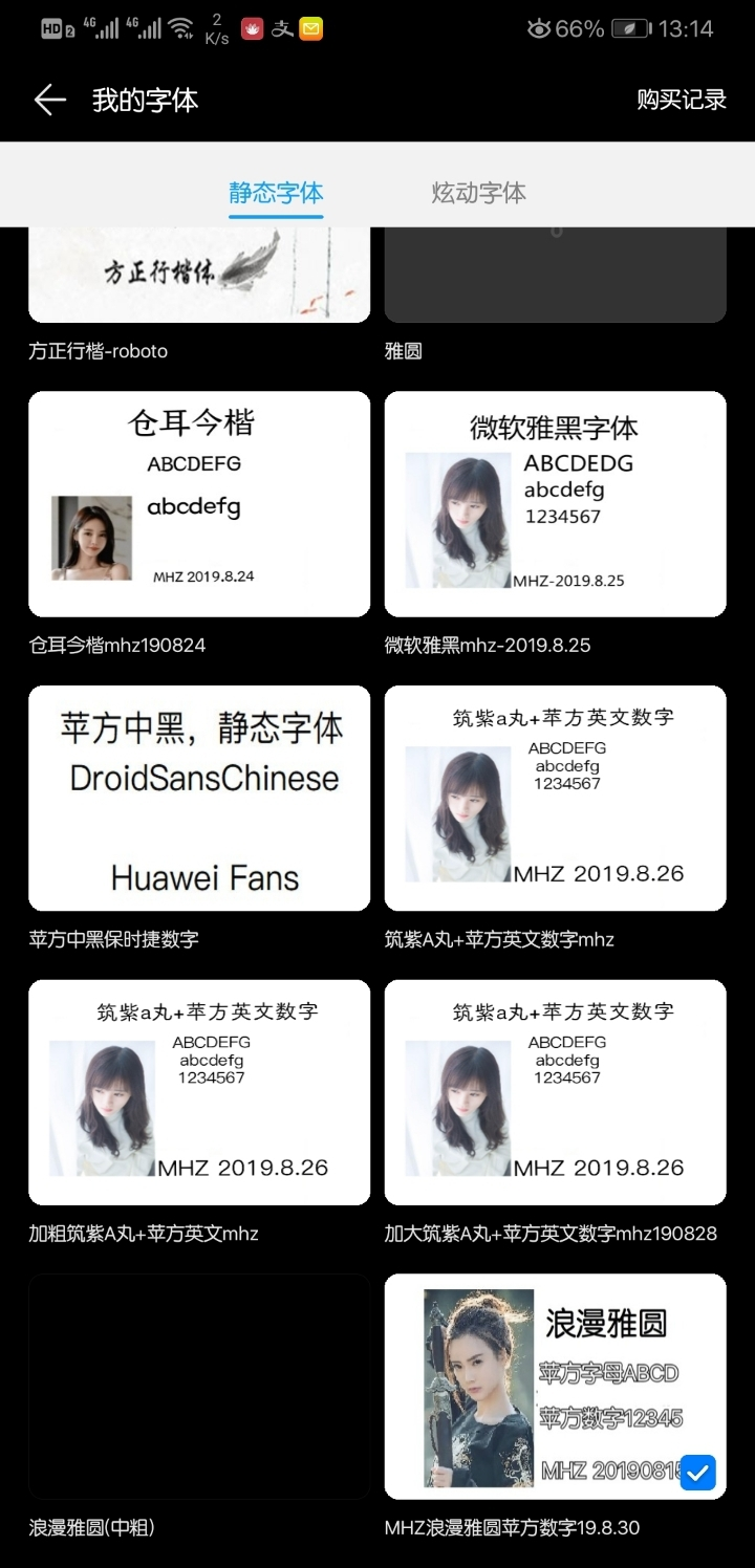 Screenshot_20190830_131452_com.huawei.android.thememanager.jpg