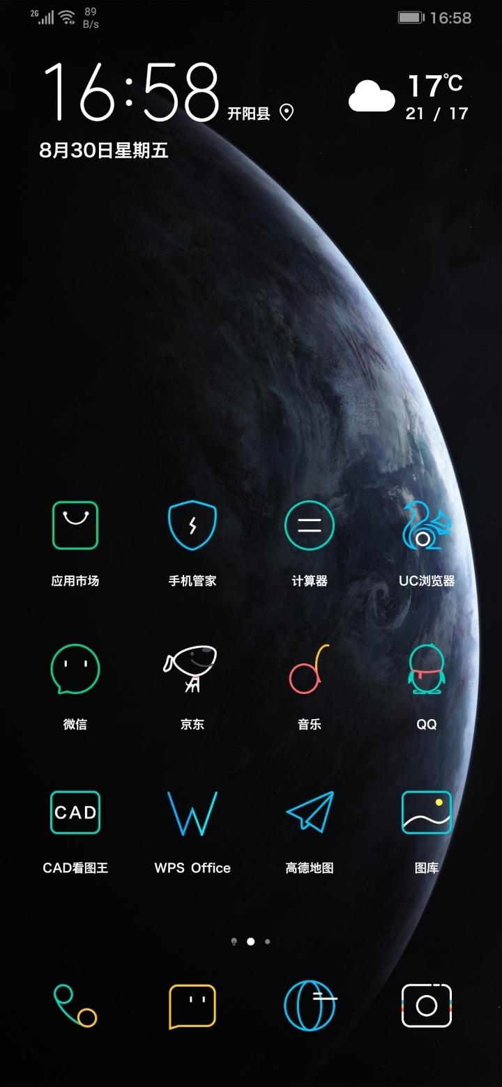 Screenshot_20190830_165843_com.huawei.android.launcher.jpg
