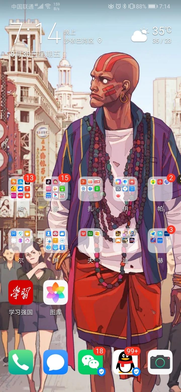 Screenshot_20190830_191418_com.huawei.android.launcher.jpg