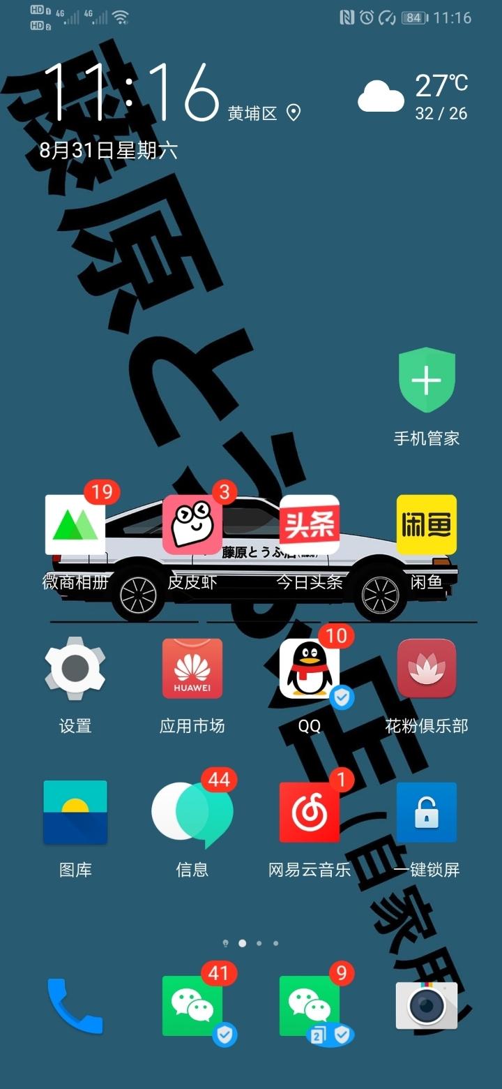 Screenshot_20190831_111601_com.huawei.android.launcher.jpg