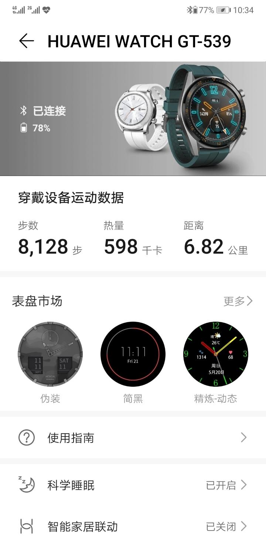 Screenshot_20190901_103450_com.huawei.health.jpg