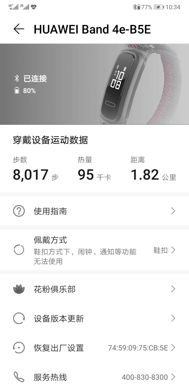 Screenshot_20190901_103454_com.huawei.health.jpg