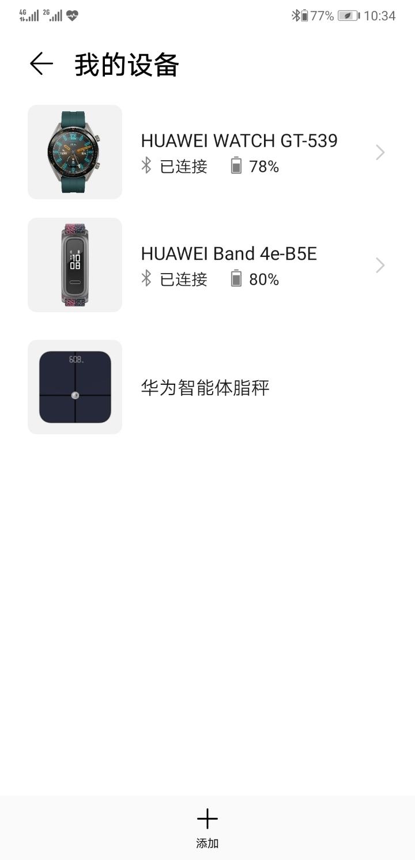 Screenshot_20190901_103446_com.huawei.health.jpg