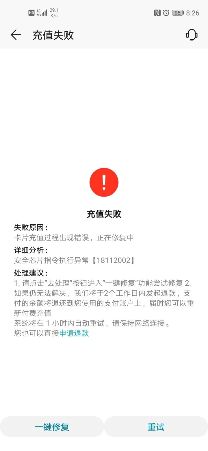 Screenshot_20190902_082618_com.huawei.wallet.jpg