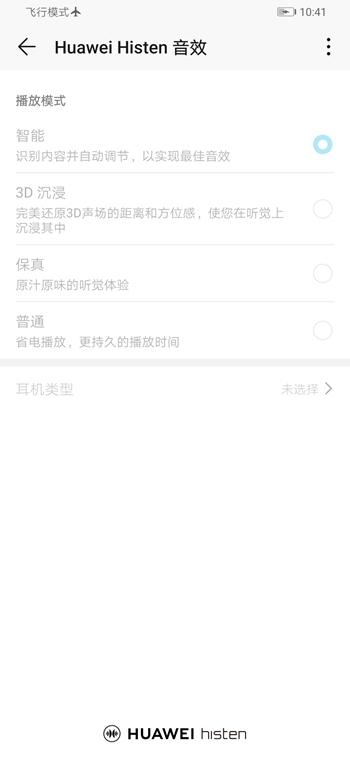 Screenshot_20190902_104129_com.huawei.imedia.sws.jpg