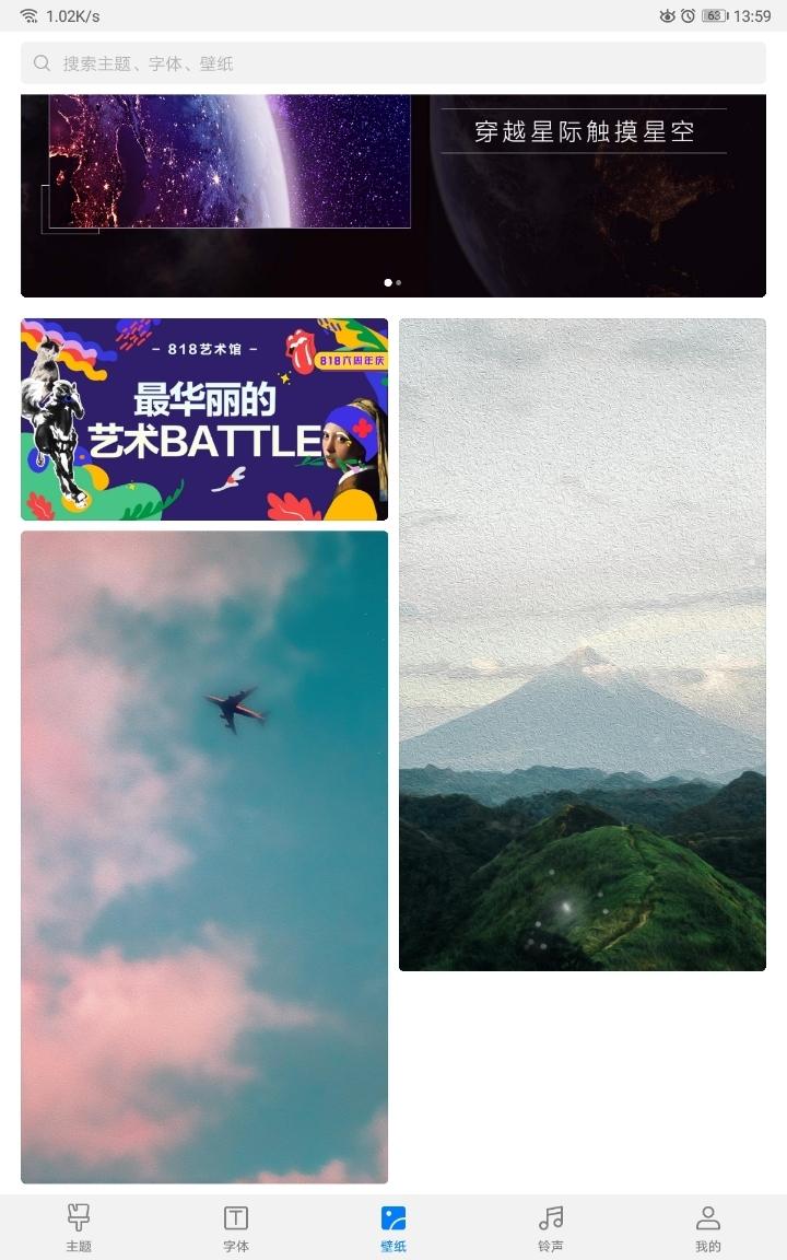 Screenshot_20190902_135906_com.huawei.android.thememanager.jpg