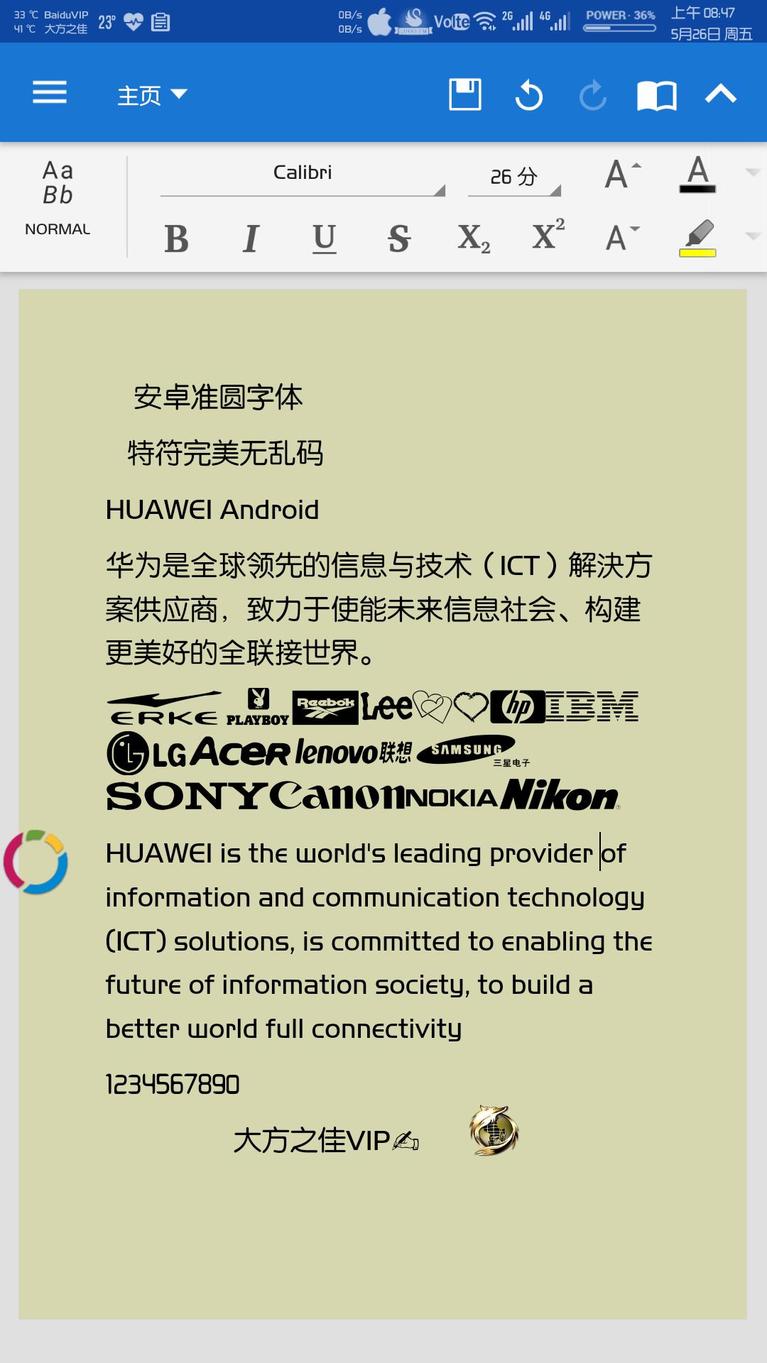 安卓准圆-特符9.0.png