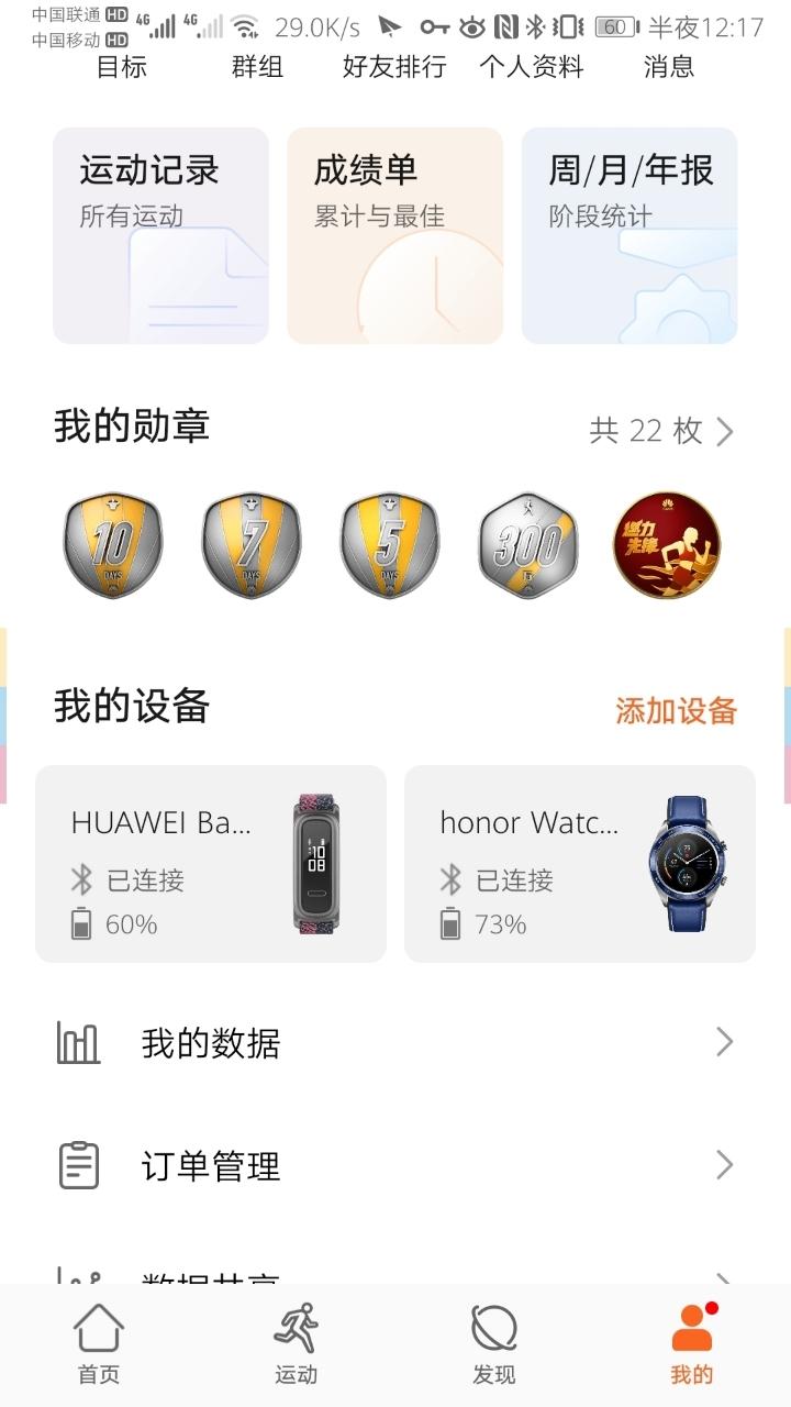 Screenshot_20190904_001746_com.huawei.health.jpg