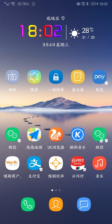 Screenshot_20190904_180250_com.huawei.android.launcher.jpg