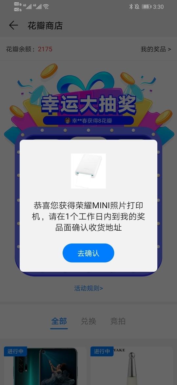 Screenshot_20190905_153007_com.huawei.fans.jpg