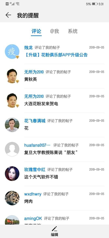Screenshot_20190905_173117_com.huawei.fans.jpg