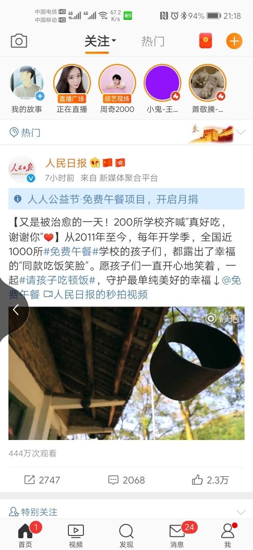 Screenshot_20190906_211827_com.sina.weibo.jpg